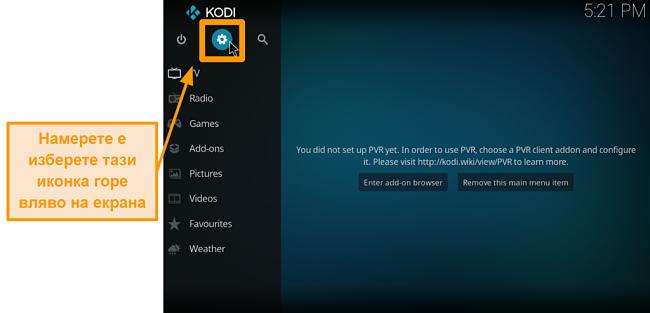 снимка на екрана как да инсталирате трета страна kodi addon стъпка 2 икона на полето за кликване