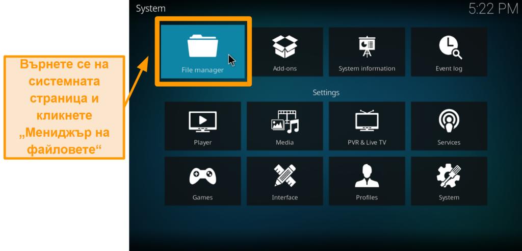 снимка на екрана как да инсталирам трета страна kodi addon стъпка 5 щракнете върху файлов мениджър