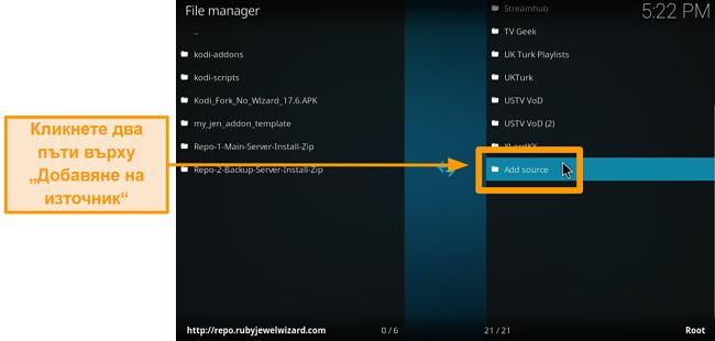 снимка на екрана как да инсталирате kodi addon на трета страна стъпка 6 щракнете добави източник