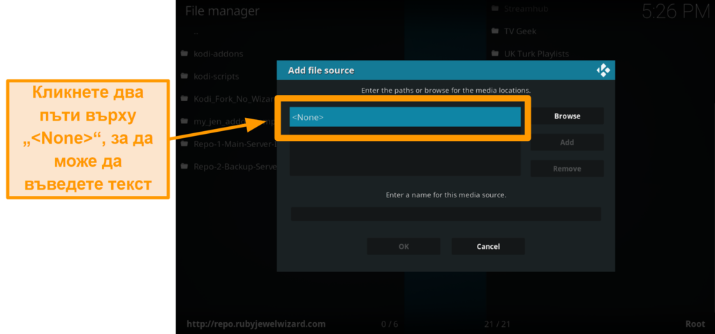 снимка на екрана как да инсталирате трета страна kodi addon step 7 двойно щракване няма