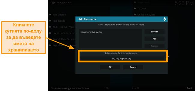 снимка на екрана как да инсталирам трета страна kodi addon стъпка 9 тип име на репо