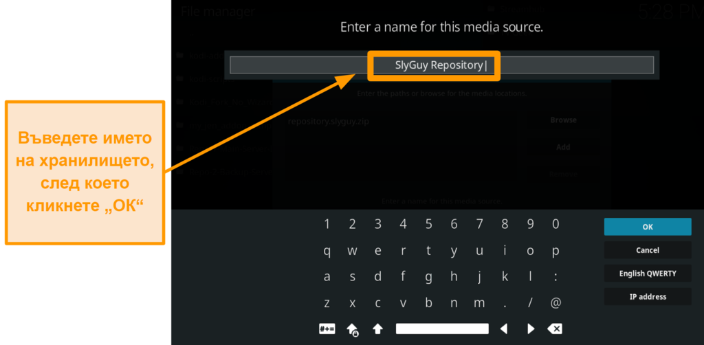 снимка на екрана как да инсталирам трета страна kodi addon стъпка 10 тип име за репо