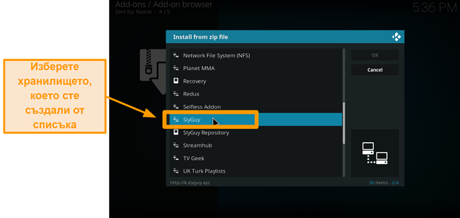 снимка на екрана как да инсталирате трета страна kodi addon стъпка 15 изберете репо