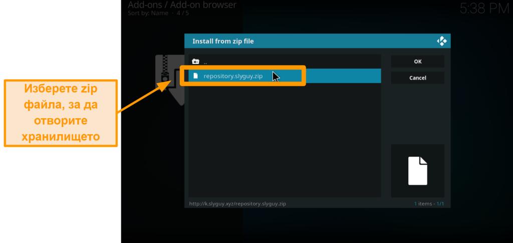 снимка на екрана как да инсталирате трета страна kodi addon стъпка 16 щракнете върху zip файла, за да отворите репо