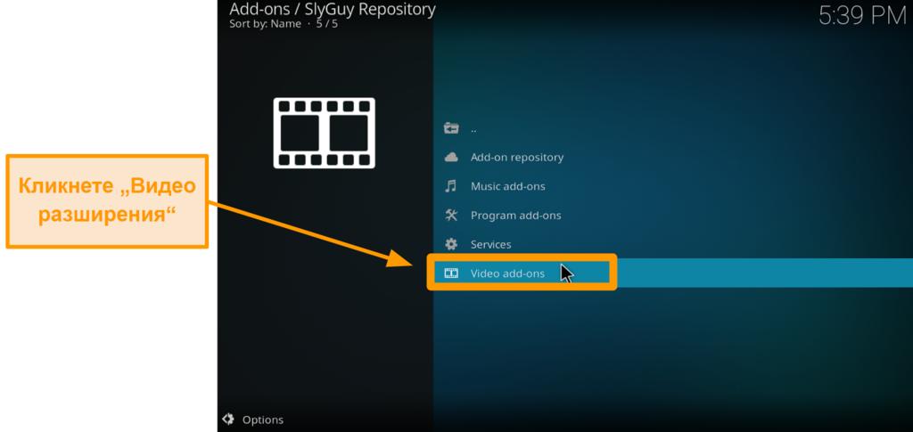 снимка на екрана как да инсталирате трета страна kodi addon стъпка 20 щракнете върху видеодобавки