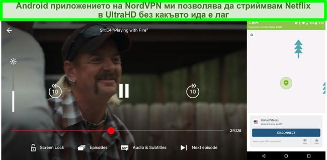 Екранна снимка на интерфейса на NordVPN Android и Netflix, играещ Tiger King, докато е свързан със сървър в САЩ