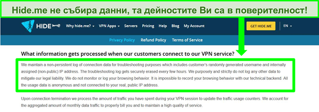 Екранна снимка на политиката за поверителност на Hide.me, показваща, че не се водят регистрационни файлове с данни
