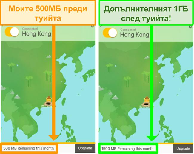 Екранна снимка на TunnelBear, предоставяща 1GB допълнителни данни за туитване
