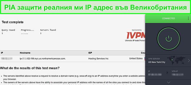 Екранна снимка на PIA, свързана с американски сървър и резултатите от теста за DNS течове, показващи липса на течове