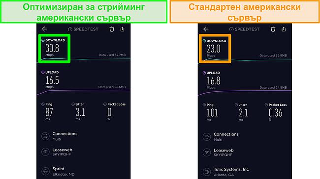Екранна снимка на Ookla iOS тестове за скорост
