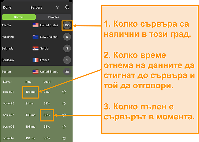 Екранна снимка на списъка със сървъри на IPVanish с маркирани номера на сървъри, пинг и натоварване на сървъра