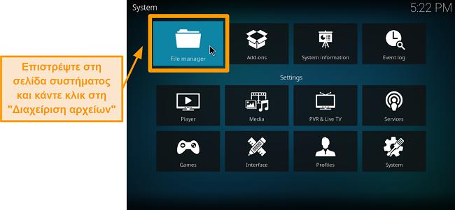 στιγμιότυπο οθόνης πώς να εγκαταστήσετε το τρίτο μέρος kodi addon βήμα 5 κάντε κλικ στη διαχείριση αρχείων