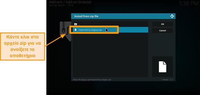 στιγμιότυπο οθόνης πώς να εγκαταστήσετε το τρίτο μέρος kodi addon βήμα 16 κάντε κλικ στο αρχείο zip για να ανοίξετε το repo