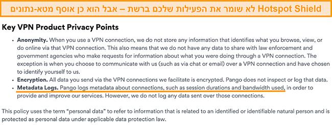 תמונת מסך של מדיניות הפרטיות של Hotspot Shields