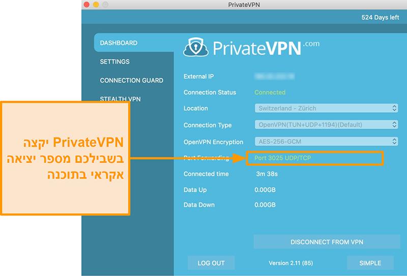 תמונת מסך של PrivateVPN עם מספר העברת יציאות גלוי באפליקציית Mac