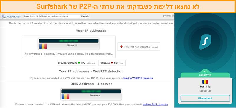צילום מסך של בדיקת דליפת Surfshark המראה שאין דליפות IP
