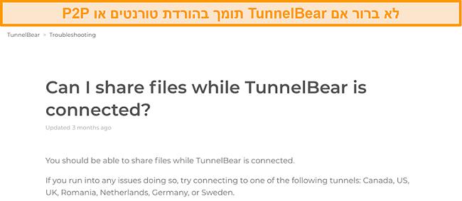 צילום מסך של דף פתרון הבעיות של TunnelBear על שיתוף קבצים
