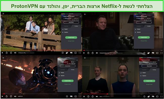 צילומי מסך של ProtonVPN הגישה ל- Netflix ארה