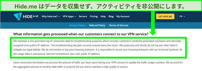 データログが保持されていないことを示すHide.meプライバシーポリシーのスクリーンショット