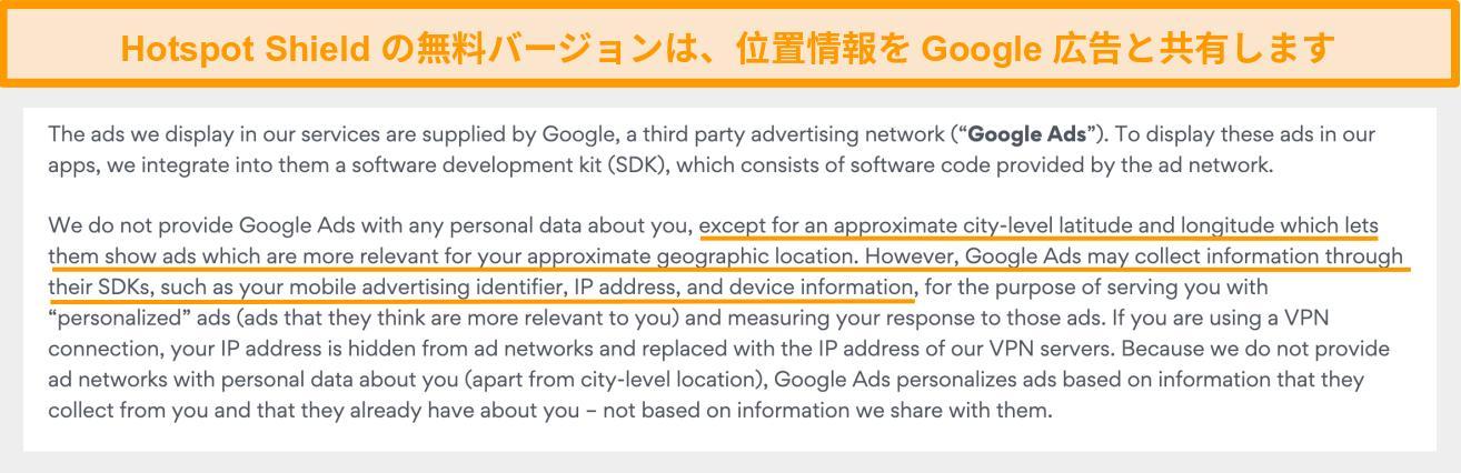Google広告でのHotspot Shieldのプライバシーポリシーのスクリーンショット