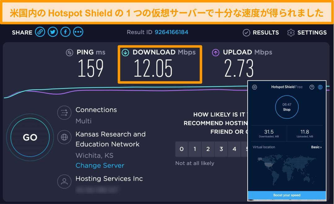 スピードテストの結果が記載されたUSサーバーに接続されたMac上のHotspot Shieldの無料バージョンのスクリーンショット