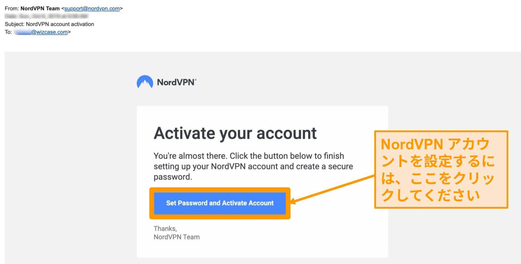 NordVPNアカウント有効化メールのスクリーンショット