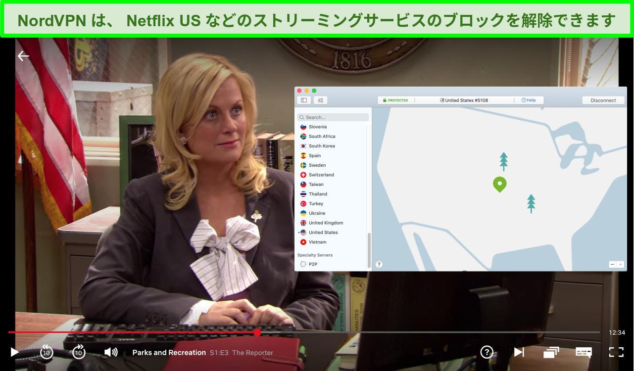 米国のサーバーに接続されたNordVPNでパークとレクリエーションをプレイするNetflix USのスクリーンショット