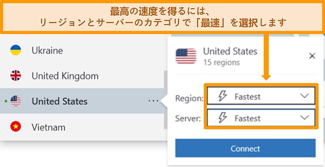 最速の地域とサーバーを示す米国向けのNordVPNのサーバーオプションのスクリーンショット