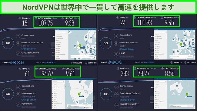 異なるグローバルサーバーに接続されたNordVPNを使用した速度テストのスクリーンショット