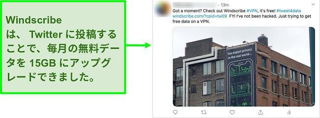 毎月15GBの無料データと引き換えにWindscribe VPNを宣伝するTwitter投稿のスクリーンショット