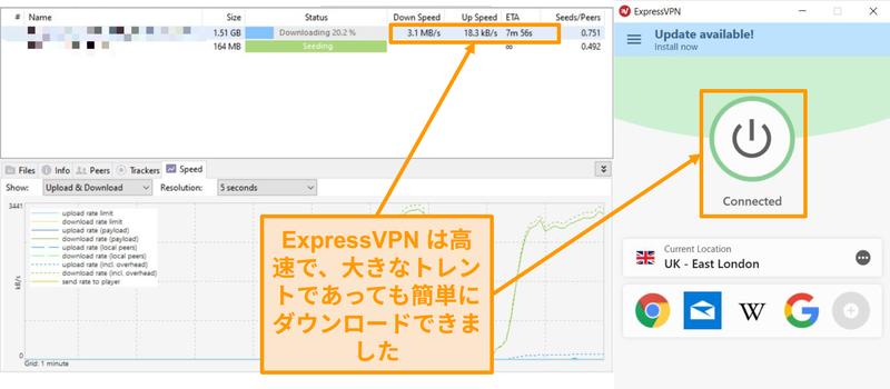 ExpressVPN 接続設定でトレントファイルをダウンロードするスクリーンショット