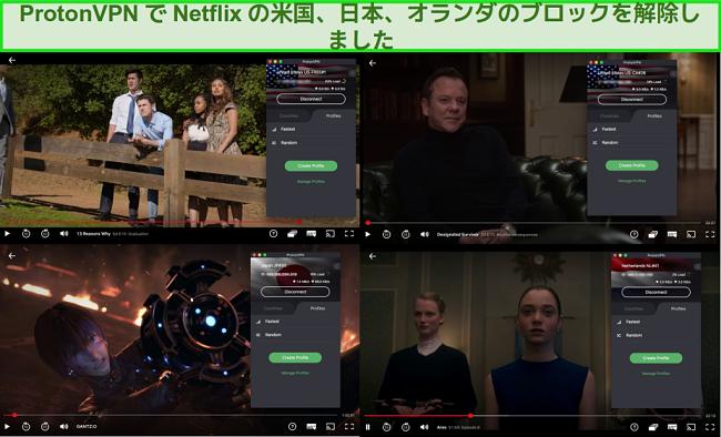 Netflixの米国、日本、オランダにアクセスするProtonVPNのスクリーンショット