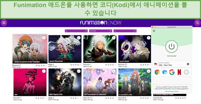Kodi에서 사용 가능한 FunimationNOW 콘텐츠의 스크린 샷