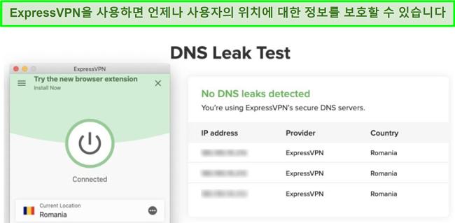Kodi 용 ExpressVPN을 사용한 성공적인 DNS 누출 테스트 스크린 샷