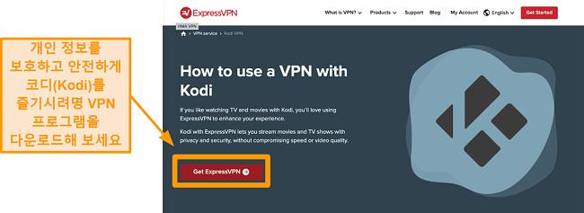 스크린 샷 타사 kodi 애드온 설치 방법 1 단계 VPN 받기