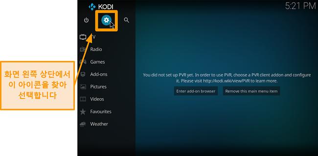 스크린 샷 타사 kodi 애드온 설치 방법 2 단계 클릭 상자 아이콘