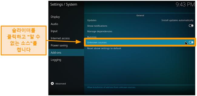 스크린 샷 타사 kodi 애드온 설치 방법 4 단계 알 수없는 소스 켜기