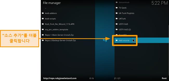 스크린 샷 타사 kodi 애드온 설치 방법 6 단계 소스 추가를 클릭합니다.