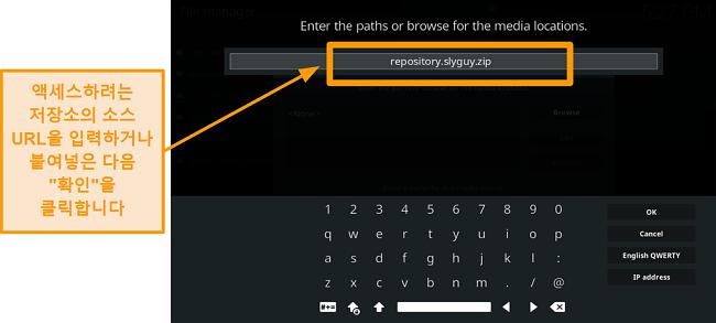 스크린 샷 타사 kodi 애드온 설치 방법 8 단계 유형 소스 URL