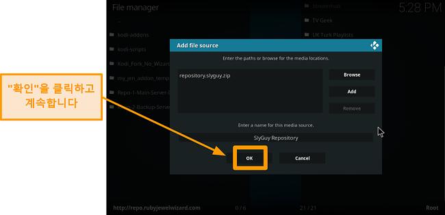 스크린 샷 타사 kodi 애드온 설치 방법 11 단계 확인을 클릭합니다.
