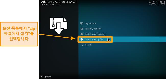 스크린 샷 타사 kodi 애드온 설치 방법 14 단계 zip 파일에서 설치 클릭
