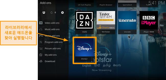 스크린 샷 타사 kodi 애드온 설치 방법 9 단계 이름 상자 더블 클릭 라이브러리에서 애드온 찾기