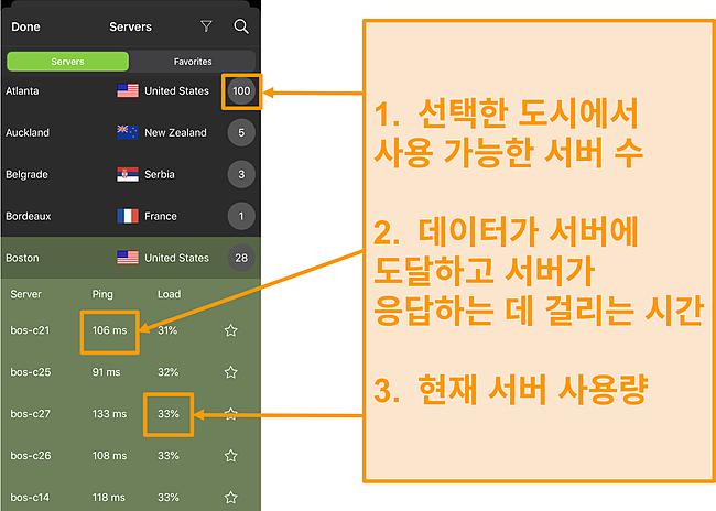 서버 번호, ping 및 서버로드가 강조 표시된 IPVanish 서버 목록의 스크린 샷