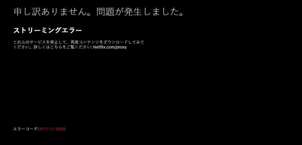 Netflix - エラーコード: M7111-5059