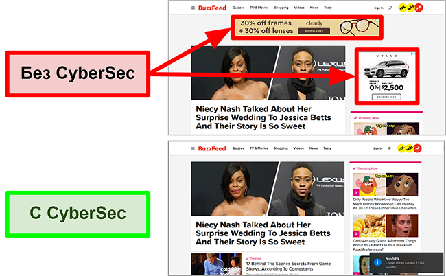 Снимок экрана домашней страницы BuzzFeed с включенной и выключенной функцией CyberSec NordVPN