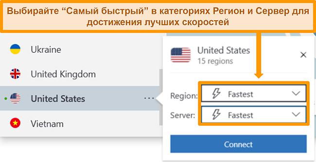 Снимок экрана с вариантами серверов NordVPN для США с самым быстрым регионом и сервером