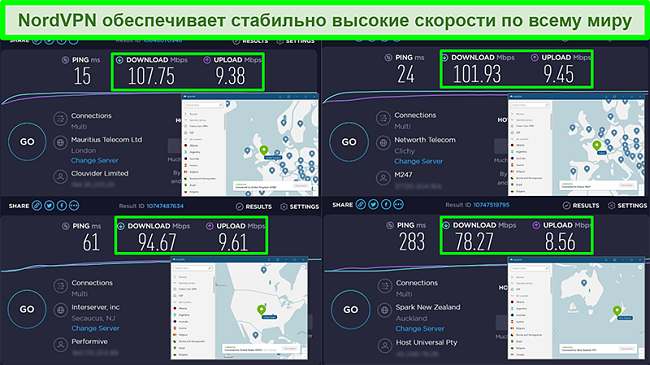 Скриншоты тестов скорости с подключением NordVPN к разным глобальным серверам