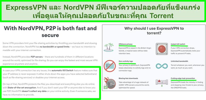 ภาพหน้าจอของเว็บไซต์ NordVPN และ ExpressVPN ที่แสดงว่ารองรับการทอร์เรนต์