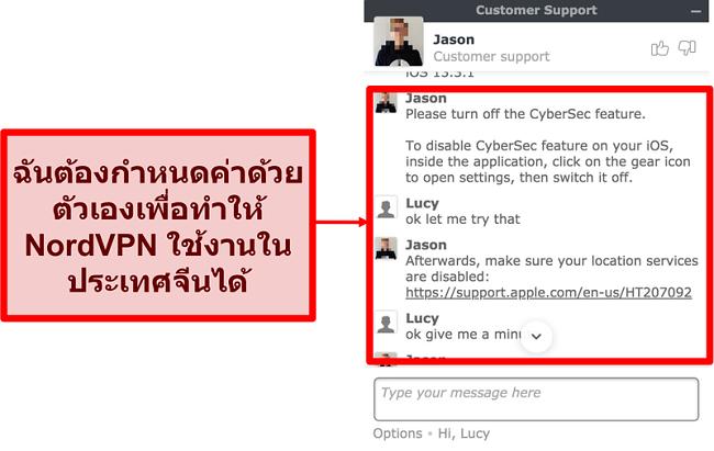 ภาพหน้าจอของการแชทกับ NordVPN เพื่อขอคำแนะนำเกี่ยวกับการรับแอพไปใช้งานในจีน