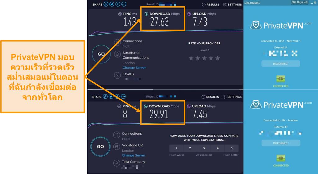 ภาพหน้าจอของการเปรียบเทียบความเร็ว PrivateVPN